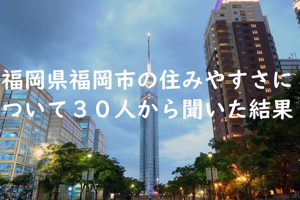 福岡県福岡市の住みやすさについて30人から聞いた結果