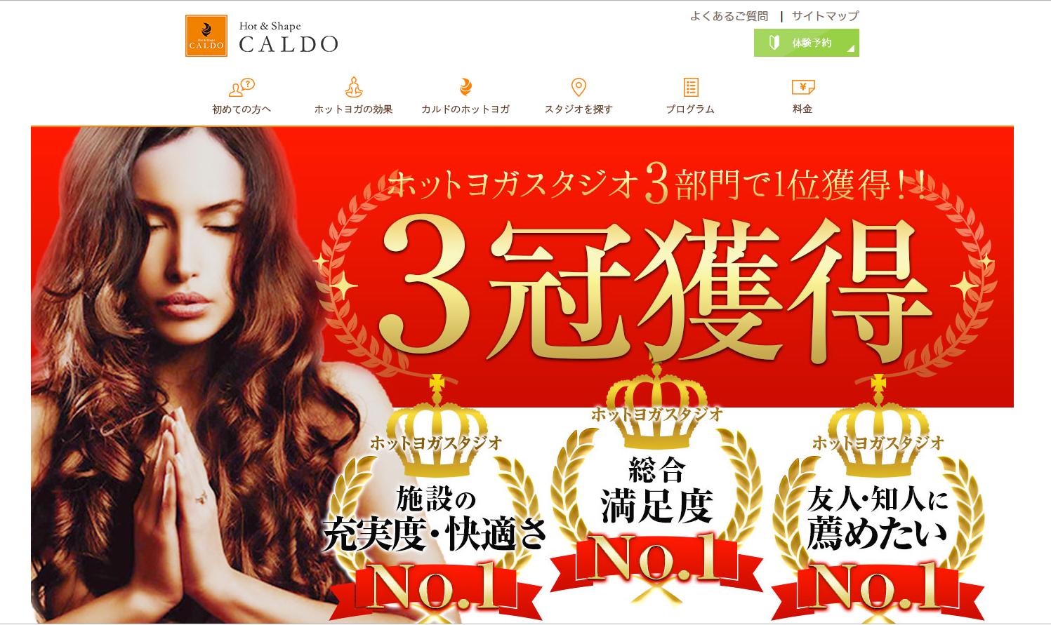 ホットヨガ カルド 公式ホームページ