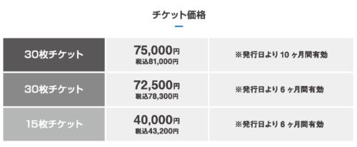 zen place チケット価格