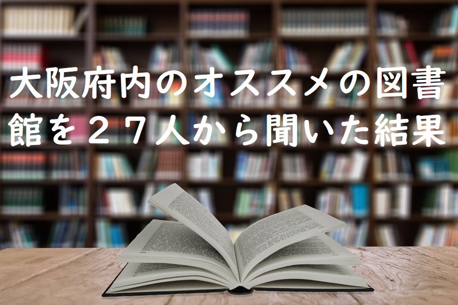 大阪府内のオススメの図書館を27人から聞いた結果