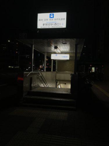 阪神 阪急 新鉄 神戸高速線 新開地駅 西口