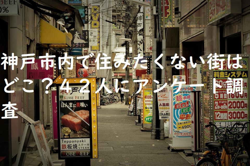 神戸市内で住みたくない街はどこ?42人にアンケート調査