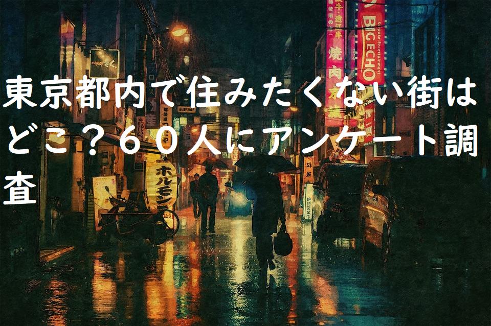 東京都内で住みたくない街はどこ?60人にアンケート調査