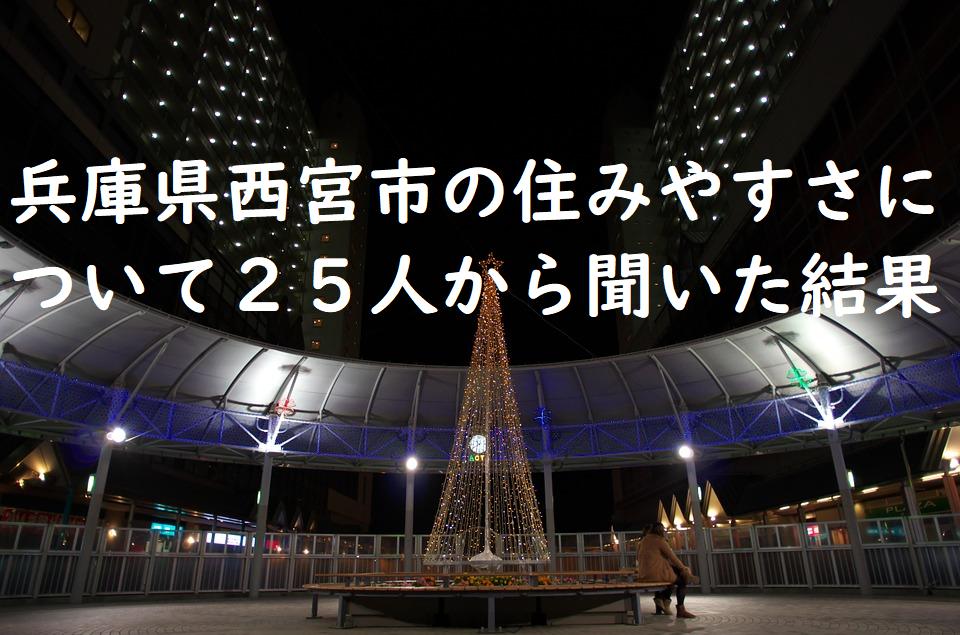 兵庫県西宮市の住みやすさについて25人から聞いた結果