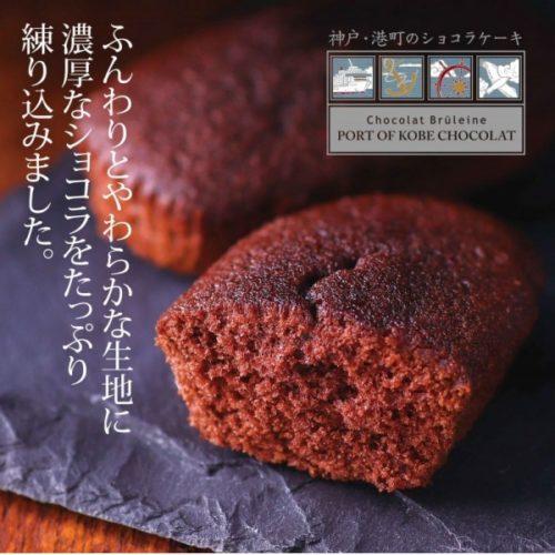 ガトースブニールの神戸・港町のショコラケーキ