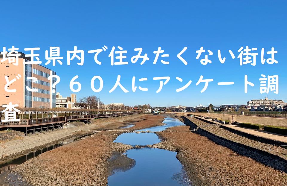 埼玉県内で住みたくない街はどこ?60人にアンケート調査