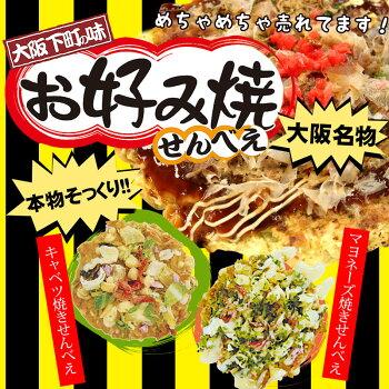大阪の味本舗のお好み焼きせんべい