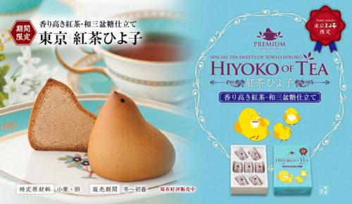 東京ひよ子の東京 紅茶ひよ子