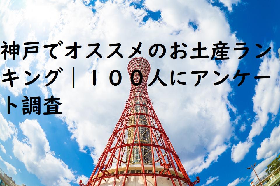 神戸でオススメのお土産ランキング|100人にアンケート調査