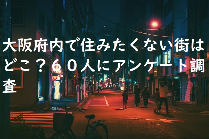 大阪府内で住みたくない街はどこ?60人にアンケート調査