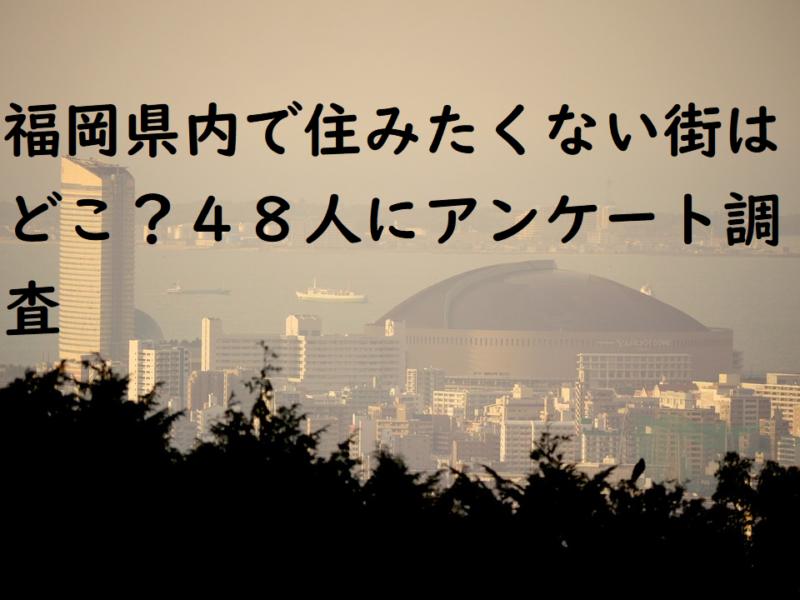 福岡県内で住みたくない街はどこ?48人にアンケート調査
