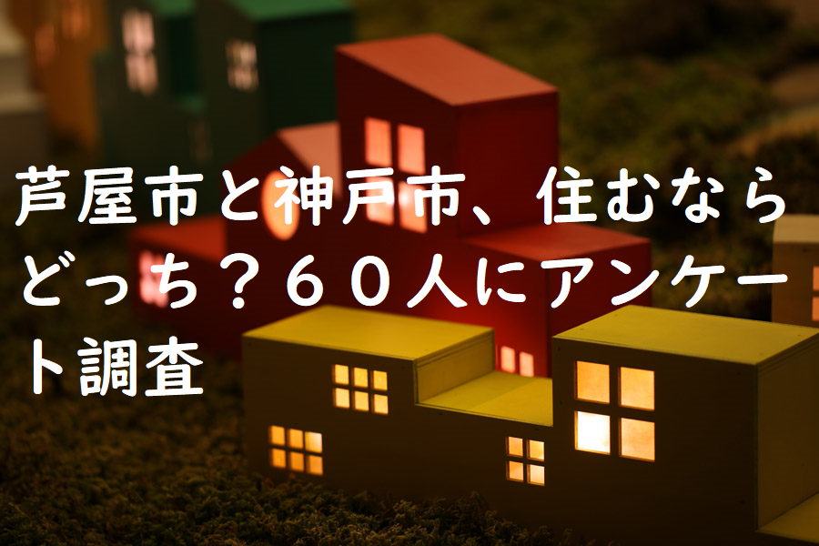 芦屋市と神戸市、住むならどっち?60人にアンケート調査