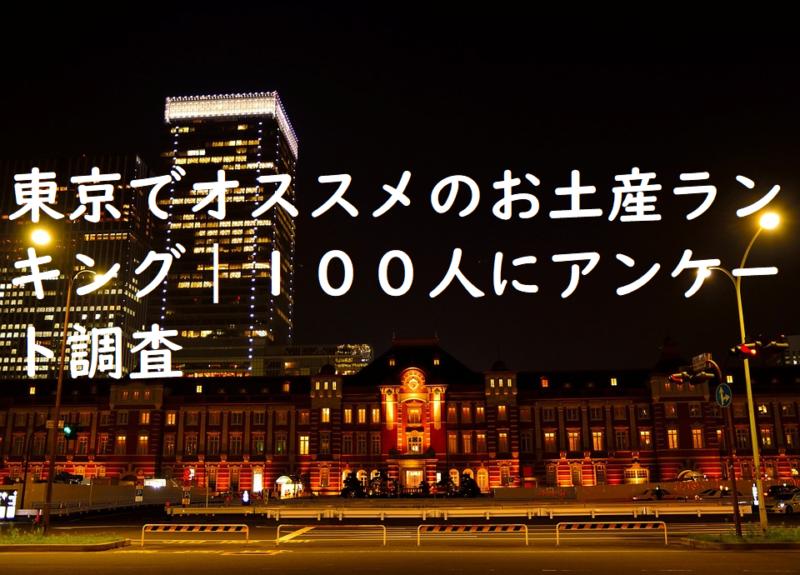 東京でオススメのお土産ランキング|100人にアンケート調査