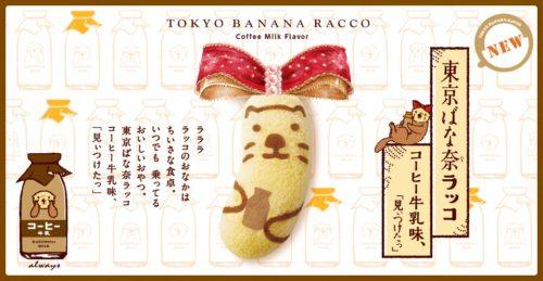東京ばな奈ラッココーヒー牛乳味「見ぃつけたっ」