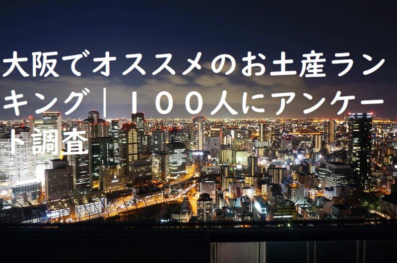 大阪でオススメのお土産ランキング|100人にアンケート調査