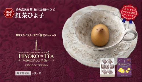 紅茶ひよ子 東京スカイツリータウン®限定パッケージ