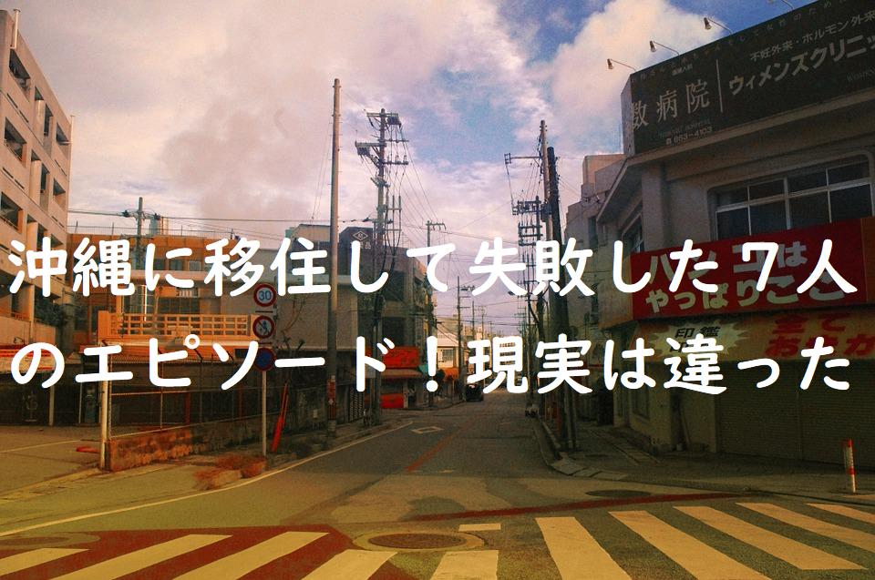 沖縄に移住して失敗した7人のエピソード!現実は違った