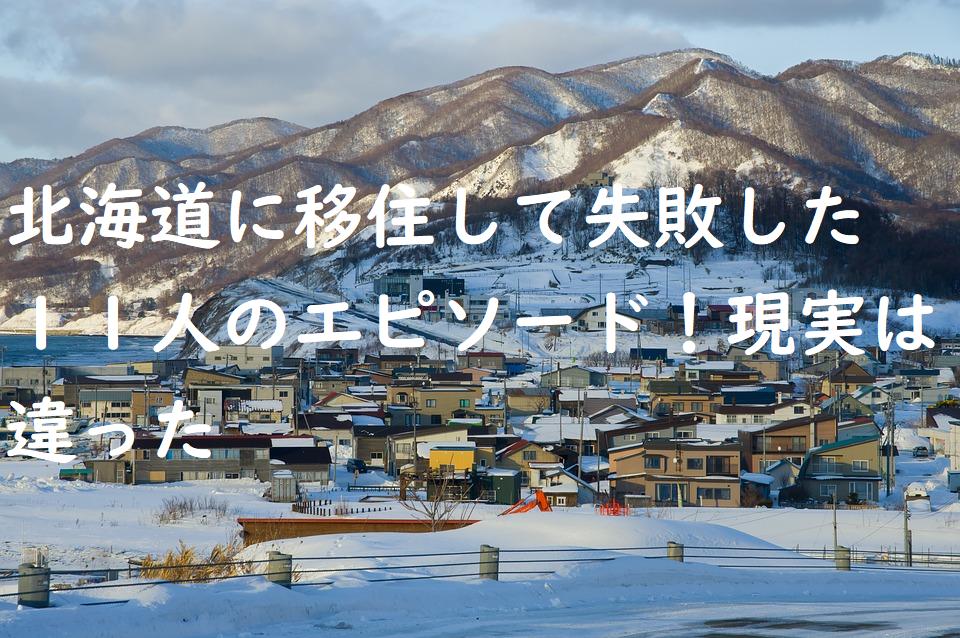 北海道に移住して失敗した11人のエピソード!現実は違った