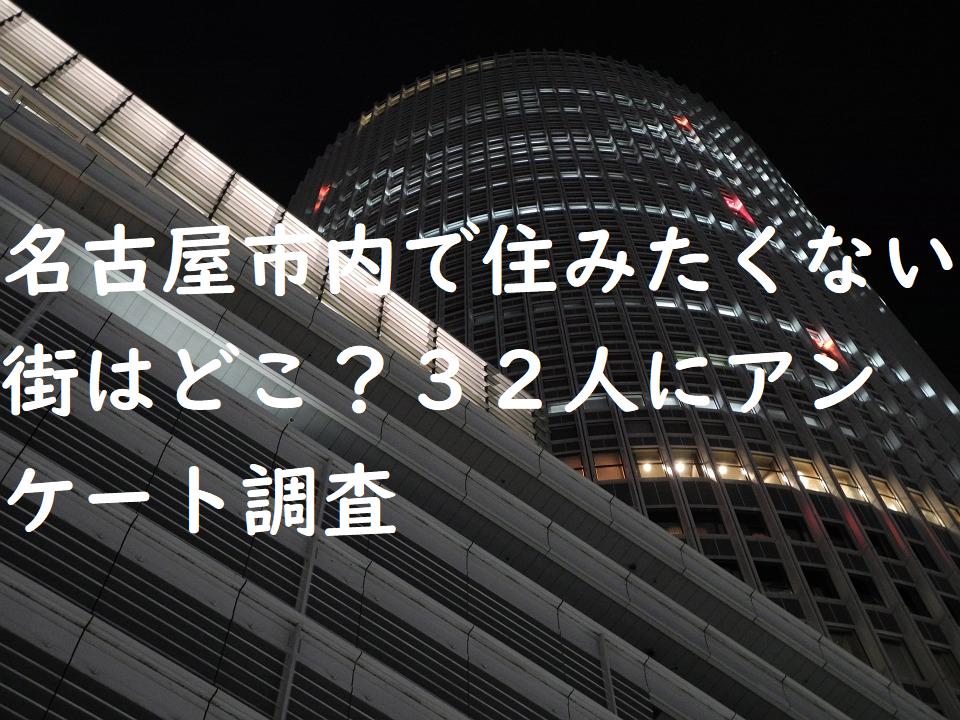 名古屋市内で住みたくない街はどこ?32人にアンケート調査