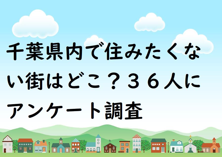 千葉県内で住みたくない街はどこ?36人にアンケート調査
